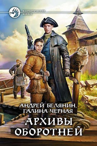 Архивы оборотней, Андрей Белянин, Галина Черная