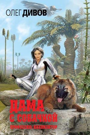 Дама с собачкой Автор: Олег Дивов