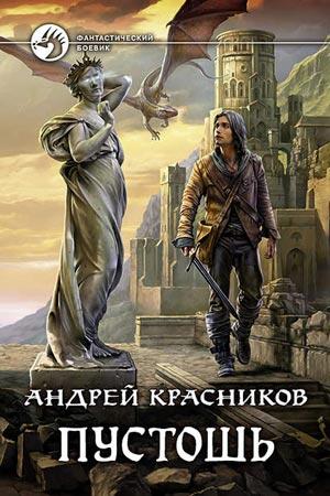 Пустошь, Андрей Красников