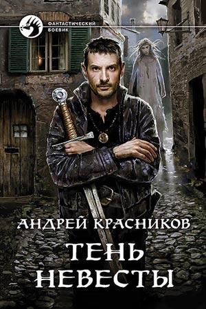 Тень , Андрей Красников все книги