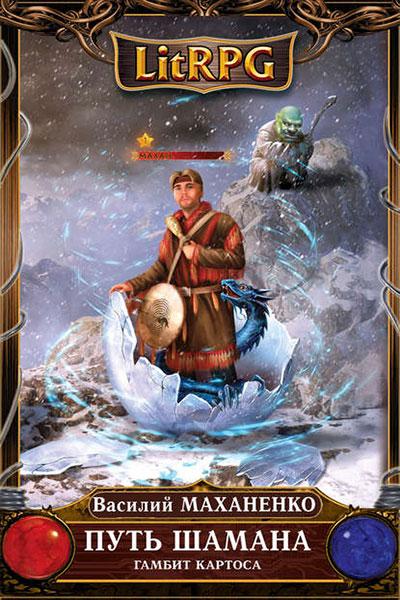 Путь шамана. Шаг 2 Гамбит картоса