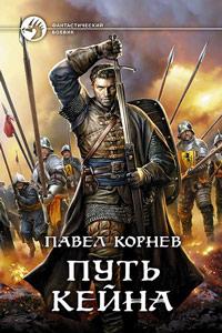 Путь Кейна Павел Корнев все книги