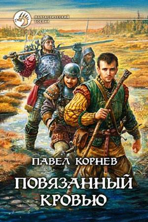 Повязанный кровью Автор: Павел Корнев