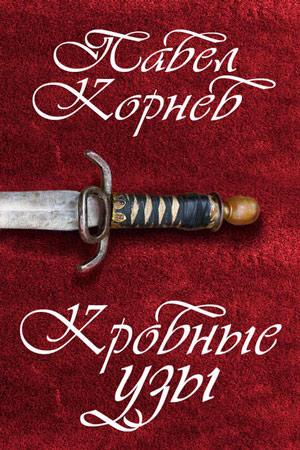 Кровные узы Автор: Павел Корнев
