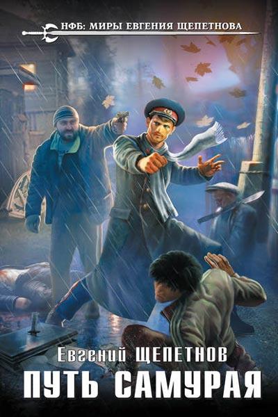 Путь самурая, Евгений Щепетнов все книги