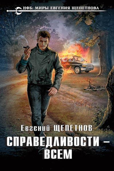 Справедливости – всем , Евгений Щепетнов