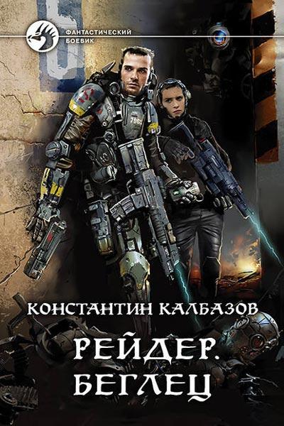 Рейдер. Беглец, Константин Калбазов