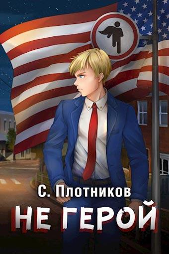 Renyxa 3. Не герой, Сергей Плотников
