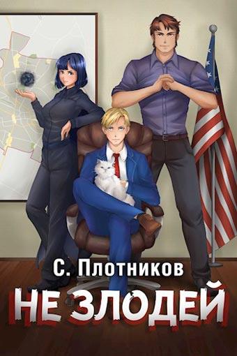 Renyxa 4. Не злодей, Сергей Плотников.