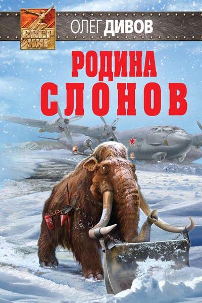 Родина слонов, Олег Дивов