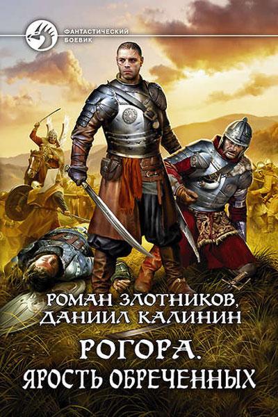 Рогора 3. Ярость обреченных, Роман Злотников, Даниил Калинин