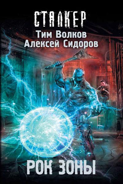 Рок Зоны, Тим Волков, Алексей Сидоров все книги