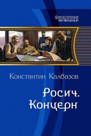 Росич, Константин Калбазов