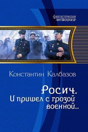 Росич. И пришел с грозой военной… Автор: Константин Калбазов