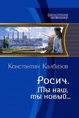 Росич. Мы наш, мы новый… Автор: Константин Калбазов