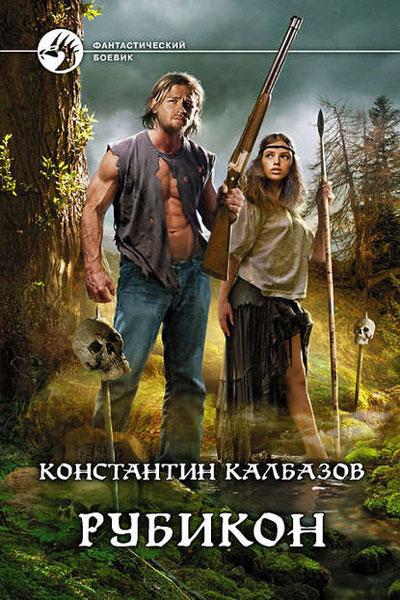 Рубикон, Константин Калбазов все книги