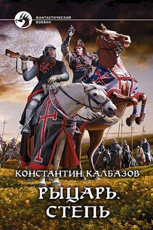 Рыцарь. Степь Автор: Константин Калбазов