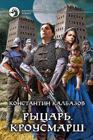 Рыцарь. Кроусмарш Автор: Константин Калбазов