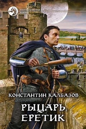 Рыцарь. Еретик Автор: Константин Калбазов