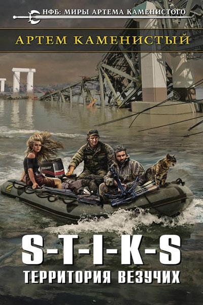 S-T-I-K-S #3. Территория везучих
