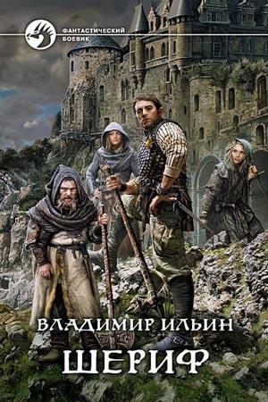 Шериф Автор: Владимир Ильин