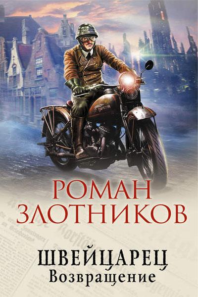 Швейцарец 2. Возвращение, Роман Злотников