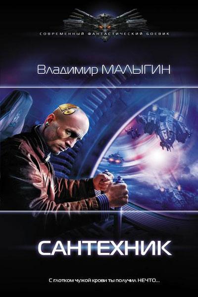 Сантехник, Владимир Малыгин