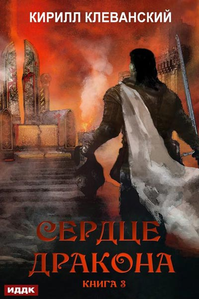 Сердце Дракона. Книга 3, Кирилл Клеванский