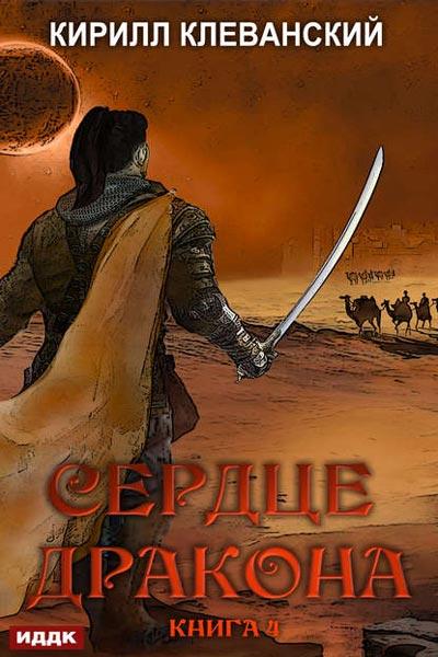 Сердце Дракона 4, Кирилл Клеванский