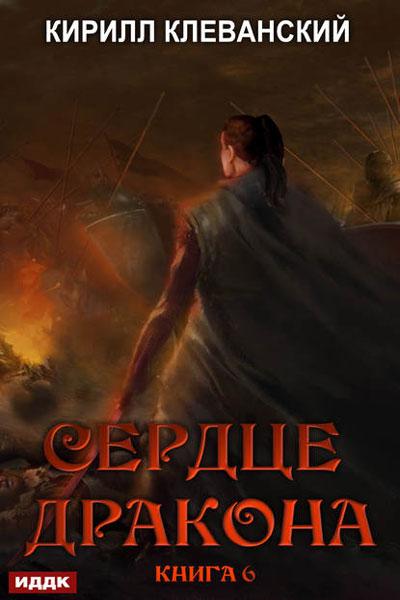 Сердце Дракона 6, Кирилл Клеванский скачать