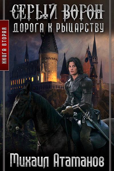 Серый Ворон #2. Дорога к рыцарству