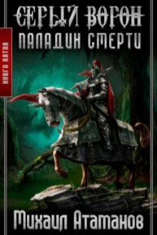 Серый Ворон #5. Паладин смерти.