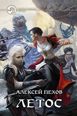 Синее пламя #1. Летос, Алексей Пехов