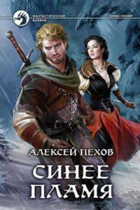 Синее пламя ,Алексей Пехов