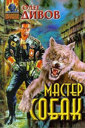 След зомби, Олег Дивов