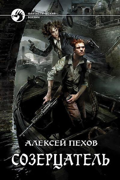 Созерцатель, Алексей Пехов