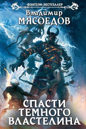 Спасти темного властелина Автор: Владимир Мясоедов