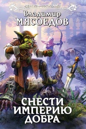 Снести империю добра Автор: Владимир Мясоедов