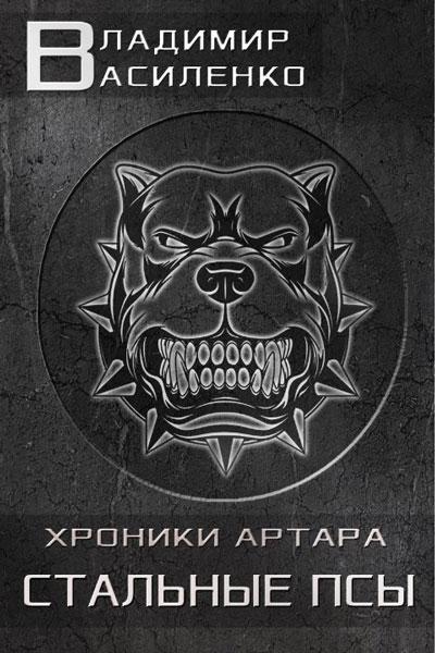 Стальные псы, Владимир Василенко