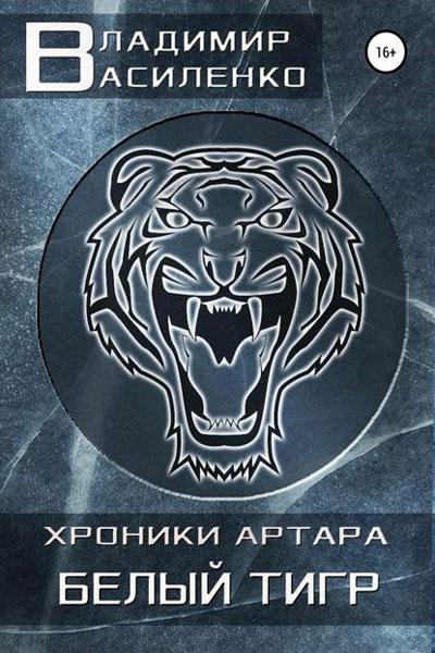 Стальные псы 4. Белый тигр, Владимир Василенко