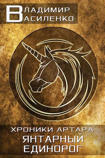 Стальные псы 5. Янтарный единорог, Василенко