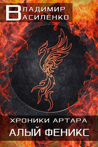 Стальные псы 6. Алый феникс, Владимир Василенко