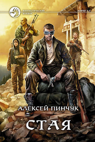Стая, Алексей Пинчук
