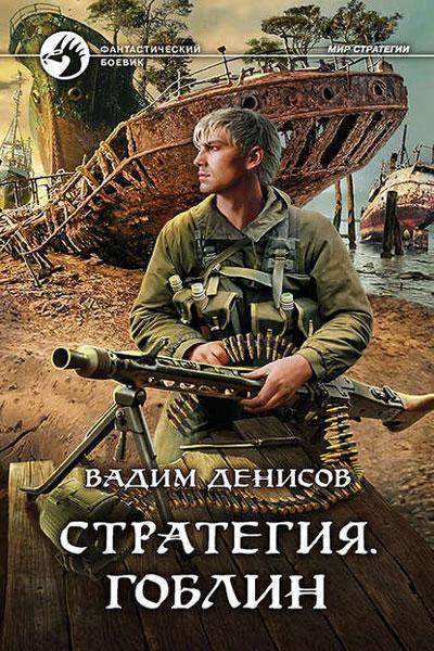 Стратегия 8. Гоблин, Вадим Денисов