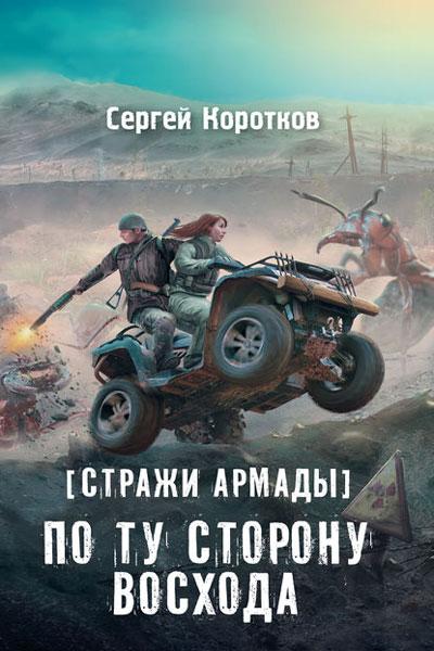Стражи Армады 7. По ту сторону восхода, Сергей Коротков.