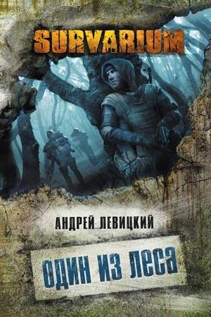 Один из Леса, Андрей Левицкий
