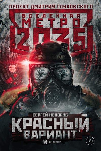 Метро 2035: Тайна третьей ветки, Сергей Недоруб все книги