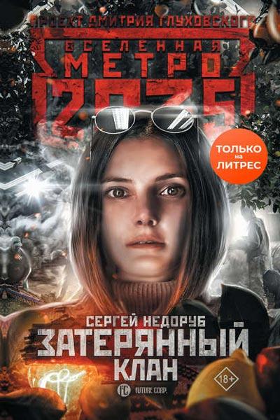 Метро 2035: Тайна третьей ветки 2. Затерянный клан, Сергей Недоруб