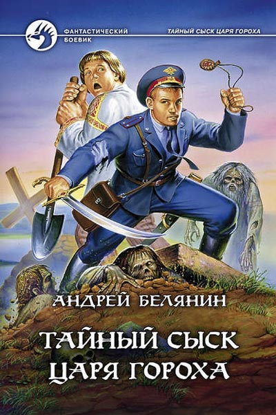 Тайный сыск царя Гороха Андрей Белянин все книги