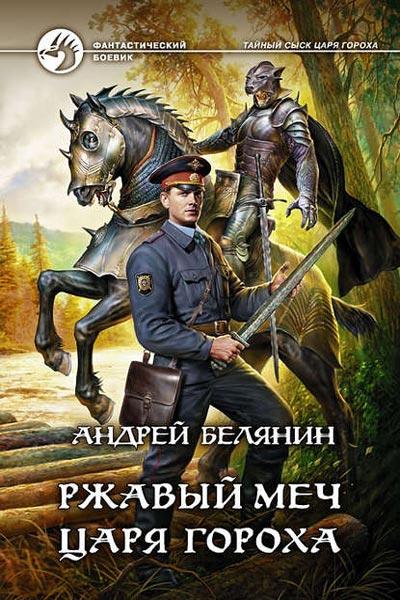 Ржавый меч царя Гороха, Андрей Белянин